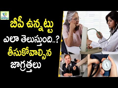 The Facts About High Blood Pressure - Health Tips In Telugu || Mana Arogyam