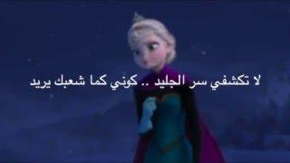 Frozen - Let It Go Arabic Lyrics