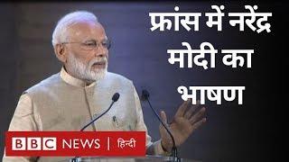 Narendra Modi ने France स्थित UNESCO में दिया Speech (BBC Hindi)