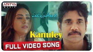 Kanule Full Video Song   Manmadhudu 2 Songs   Akkineni Nagarjuna, Rakul Preet   Chaitan Bharadwaj