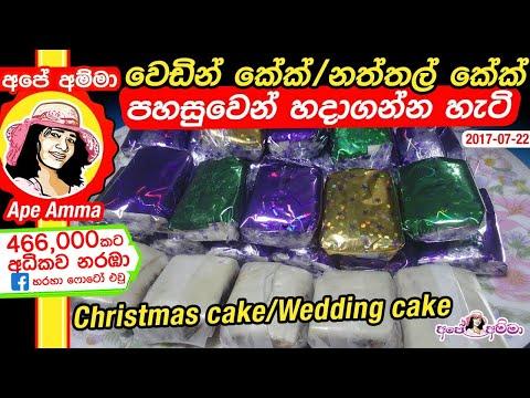 වෙඩින් කේක්/නත්තල් කේක් එක පහසුවෙන් හදාගන්න හැටි Christmas cake/Wedding cake & wrapping by ApeAmma