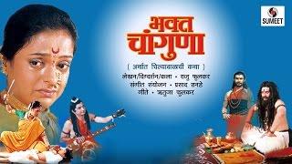 Bhakta Changuna | Sumeet Music