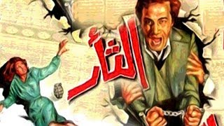 فيلم الثــــأر - El Thaar Movie