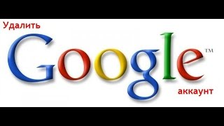 Как удалить Гугл аккаунт с Андроид смартфона или планшета