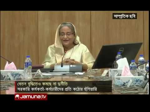 Corruption in Public Sector : Stop Corruption-Says Prime Minister:Alamgir Swapan 060717
