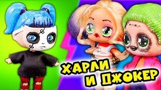 Download САЛЛИ или ХАРЛИ КВИН - Помощница Джокера? Видео для детей с куклами Lol Surprise Video