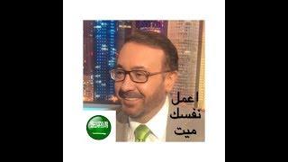 ضيوف اخرسوا الثرثار فيصل القاسم والسبب ( السعودية)