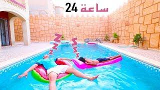 تحدي 24 ساعة في المسبح | جزء الأول