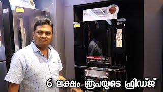🔥6 ലക്ഷം രൂപയുടെ ഫ്രിഡ്ജ് ? 🔥 Exploring Brand New LG Products from Eham Digital Shop, Kozhikode