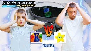 Download ПРОИГРАЛИСЬ ПО ПОЛНОЙ В БейБлэйд Слава Стар И Наумке Edik FunTube VS Slava Star VS Naumka BeyBlade Video