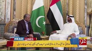 News Headlines   3:00 AM   21 May 2018   92NewsHD
