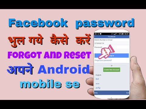 facebook password bhul gaye / kaise kare reset /on mobile [in hindi]