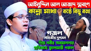 আইনুদ্দিন আল আজাদ স্মরণে কান্না মাখা কন্ঠে কিছু কথা,Mufti Sayed Ahmad Kalarab | sr islamic media