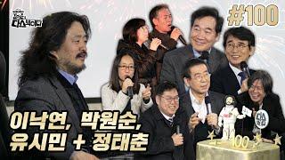 김어준의 다스뵈이다 100회 이낙연, 박원순, 유시민 + 정태춘