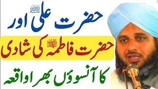 Hazrat Ali Or Hazrat Fatima R.A Ki Shadi Ka Beautiful Waqia | Hazrat Fatima Story | Ajmal Raza Qadri