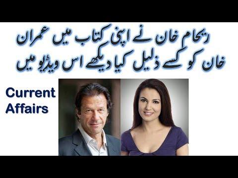 Imran Khan Vs Reham Khan  | Book Leaked Before date | Current Affairs #1