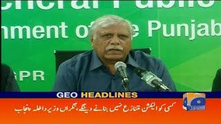 Geo Headlines - 05 PM - 21 July 2018