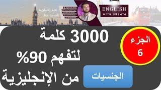 Download الجزء 6: سلسلة 3000 كلمة شائعة في اللغة الإنجليزية مع مثال Video