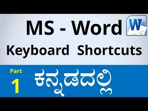 MS Word 2007/10 Keyboard Shortcuts (In KANNADA) | Part - 1