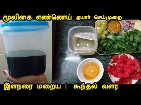 Herbal Hair Oil for Hair Darkening and Hair Growth Recipe in Tamil | ThiruTamizhan