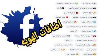 اضافه أيقونات الهويه علي بروفايل الفيس بوك