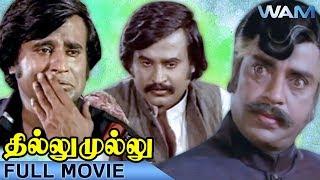 Thillu Mullu (Full Movie) - Watch Free Full Length Tamil Movie Online