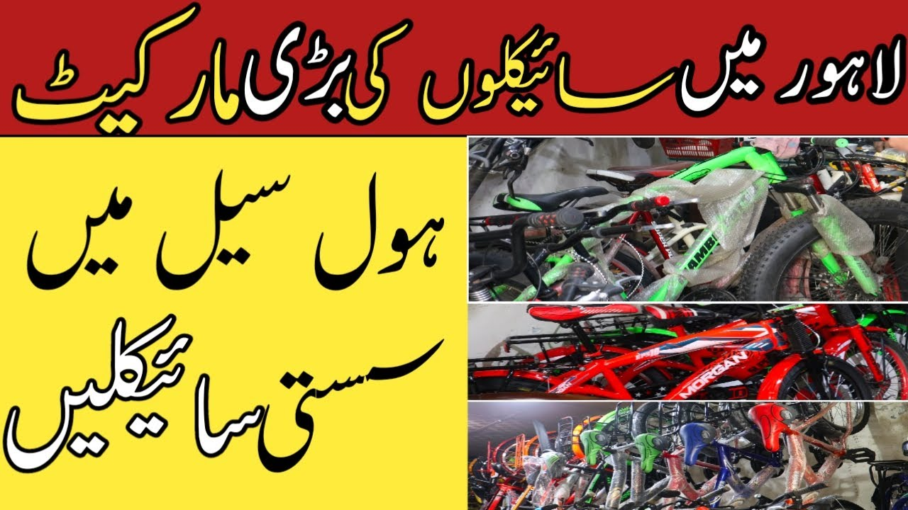 Cheapest Bicycle Market in Lahore Best Wholesale Cycle Market 2021