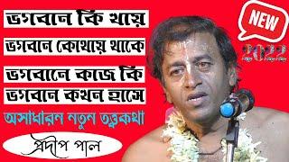 Pradip Pal Lila Kirtan New 2019 Part 1~প্রদীপ পালের তত্ত্ব কথার মধ্যে  গৌরলীলা ও কৃষ্ণলীলা নতুন পাট~