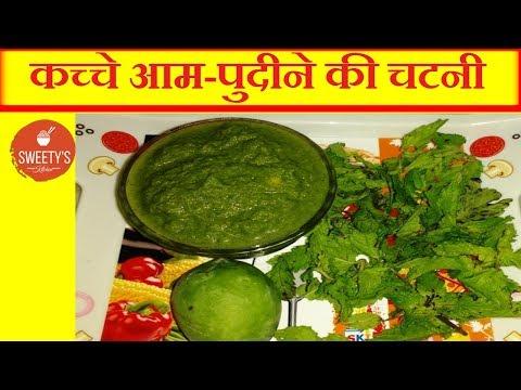 आम और पुदीने की चटनी -- Aam aur Pudine ki chutney - Kacche Aam Podina Chutney Recipe in Hindi
