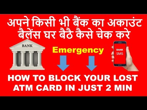 HOW TO CHECK BANK BALANCE  & BLOCK YOUR ATM CARD IN JUST 2 MIN