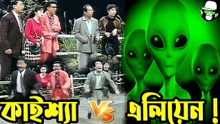 Kaissa Funny Alien | Bangla New Comedy Dubbing