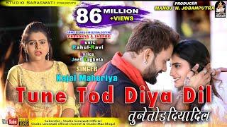 Tune Tod Diya dil | Kajal Maheriya | તુને તોડ દિયા દિલ | કાજલ મહેરિયા | Latest Song 2019