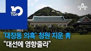 """'대장동 의혹' 청원 지운 靑…""""대선에 영향줄라"""""""