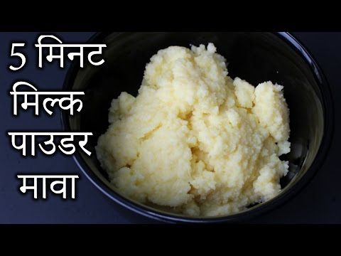 Milk Powder Mawa in HINDI   Instant Milk Powder Khoya Recipe   How to Make Milk Powder Mawa in Hindi