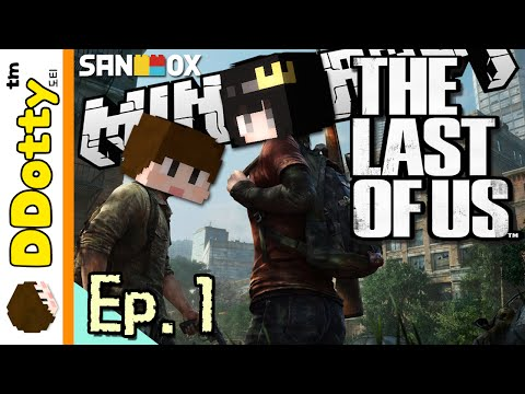 좀비 스릴러!! [라스트 오브 어스: 마크판 #1편] 마인크래프트 Minecraft - THE LAST OF US - [도티]