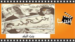 الفيلم العربي - بنت البلد - بطولة إسماعيل يس ونجاة الصغيرة وعبدالغني النجدي