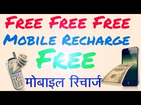 How to Recharge Mobile Balance for FREE! 100 % working  Free Mobile Recharge