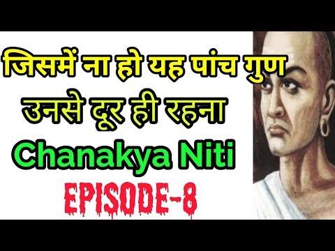 जिसमें ना हो ये 5 गुण उससे दूर ही रहो। Chanakya Niti episode-8