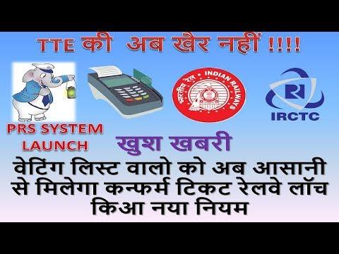 रेलवे लॉच किआ नया नियम TTE की  अब खैर नहीं !!! वेटिंग लिस्ट वालो को अब आसानी से मिलेगा कन्फर्म टिकट