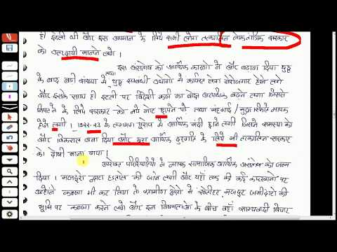 विश्व इतिहास lecture-12 world history in hindi / history optional for upsc uppsc bpsc paper 2