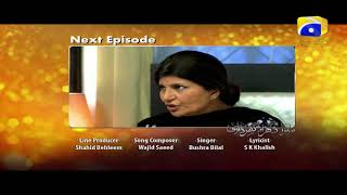 Mera Ghar Aur Ghardari - Episode 10 Teaser   HAR PAL GEO