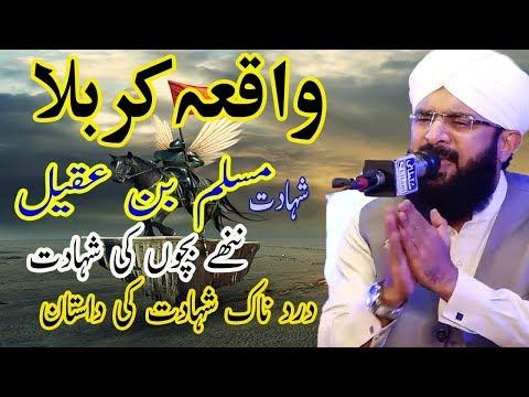 Hafiz imran aasi by baba farid ganj shakar ki shan best speech.