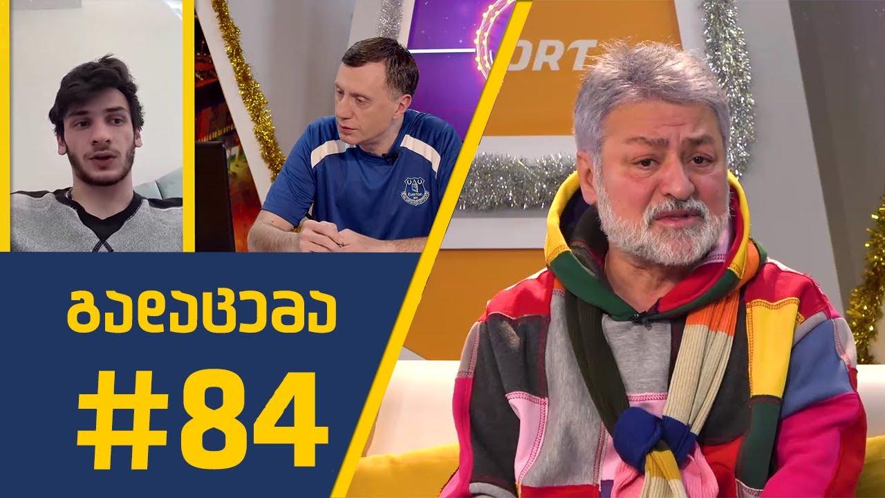 sport შოუ - გადაცემა #84