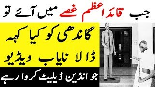 Watch Quaid E Azam Reaction In Front Of Gandhi I Jinnah And Gandhi The Greatest Leaders
