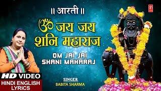 ॐ जय जय शनि महाराज Om Jai Jai Shani Maharaj I BABITA SHARMA I Hindi English Lyrics I Full HD Video