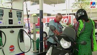 പോക്കറ്റ് 'പൊള്ളിച്ച്' ഇന്ധനവില; ഏറ്റവും ഉയർന്ന നിരക്ക് കേരളത്തിൽ Fuel price increased