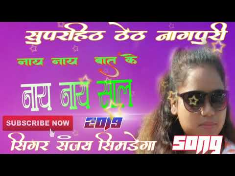 Theth Nagpuri Dj Rimex Song 2019