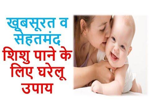 खूबसूरत व सेहतमंद शिशु पाने के लिए घरेलू उपाय ll Ayurveda Home Care Video 2018