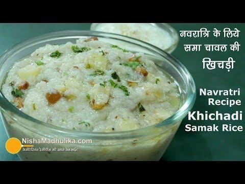 Samvat Rice Khichdi navratri Special | समा चावल खिचडी | Farali Samak or Morthan Khichdi