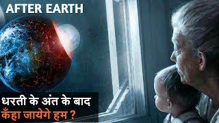 पृथ्वी के अंत के बाद कहाँ जाएंगे हम | After Earth Died Where We Will Go